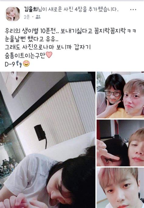 FT Island's Minhwan and Yulhee: Updates on Their Married